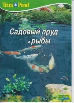 """Брошюра Tetra """"Садовый пруд и рыбы"""" - фото 20885"""