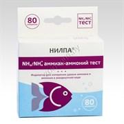 Тест NH4/NH3 (Нилпа)(аммииак/аммоний) АкваМеню