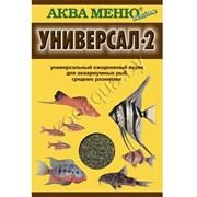 """Ежедневный корм для аквариумных рыб """"УНИВЕРСАЛ 2"""""""