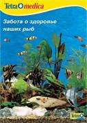 """Брошюра Tetra """"Забота о здоровье наших рыб"""""""
