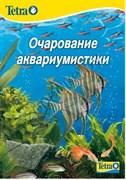 """Брошюра Tetra """"Очарование аквариумистики"""""""