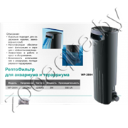 FILTER 021 Barbus WP-208H  РЕПТО - Фильтр для черепах в аквариумы, терраиумы и полюдариумы  (500л/ч ; 5 Ватт )