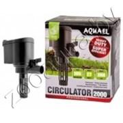 Aquael Circulator 2000. до 450 л