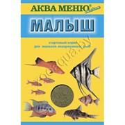 АкваМеню ''Малыш''- стартовый корм для  мальков аквариумных рыб, 15гр