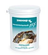 """ЗООМИР """"Минеральный MIX"""" с кальцием + D3 для черепах и др. рептилий 100 г"""