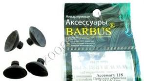Присоска резиновая для помп ф25 мм 4 шт. Accessory 118