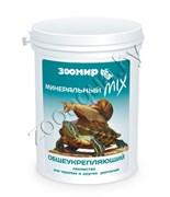 """ЗООМИР """"Минеральный MIX"""" общеукрепляющий для черепах и др. рептилий 150 г"""