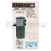 Внутренний фильтр Astro AS-300 F (KW), 4.1 вт.,300л.ч.,с регулятором