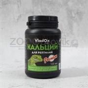 VladOx КАЛЬЦИЙ для рептилий PREMIUM, 120 мл