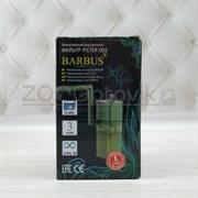 FILTER 002 Barbus WP- 310F Фильтр водяной с регулятором и флейтой ( 200 лч )